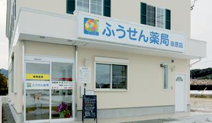 ふうせん薬局田原店